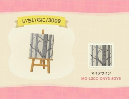 Halloween Design Codes Animal Crossing - Birch Trees